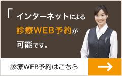 インターネットによるWEB予約が可能です。